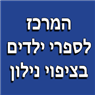 המרכז לספרי ילדים בציפוי נילון - תמונת לוגו