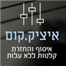 איציק.קום - אולפני עריכה בירושלים