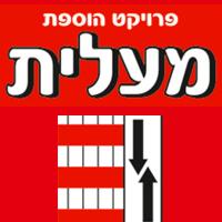 """ש. קוגן פיר ליפט בע""""מ בירושלים"""
