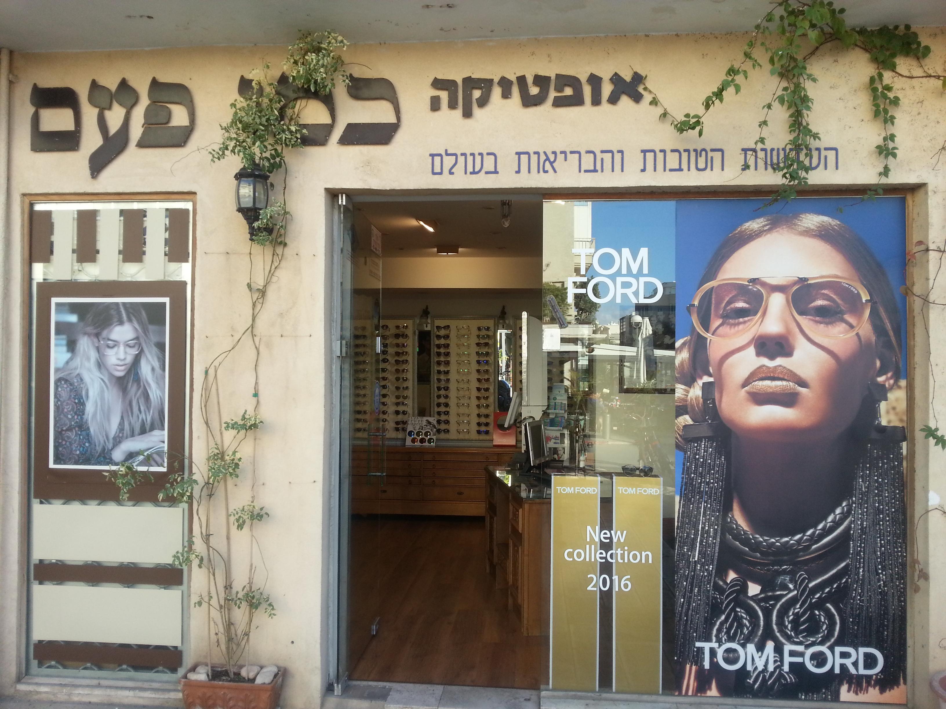 משקפי שמש בתל אביב