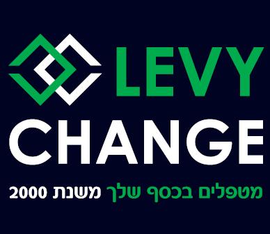 לוי צ'יינג'- Levy Change