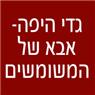 אבא של המשומשים-גדי היפה - תמונת לוגו