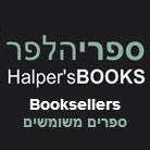 הלפר-ספרים (ספרי הלפר)