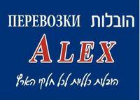 אלכס הובלות