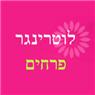 לוטרינגר פרחים בגבעת חן - תמונת לוגו