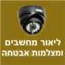 ליאור מחשבים בתל אביב