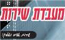 מעבדת שירות - תמונת לוגו