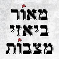 מאור ביאזי מצבות בירושלים