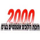 """גירים 2000- תיבות הילוכים אוטומטיים בע""""מ"""