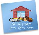 """ד""""ר סיגל ריטן בחיפה"""