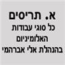 א.תריסים - אלי אברהמי - תמונת לוגו