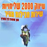 שיווק 2000 - שליחויות