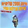 שיווק 2000 - שליחויות בראש העין
