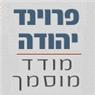 פרוינד יהודה - תמונת לוגו