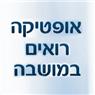 אופטיקה רואים במושבה בירושלים