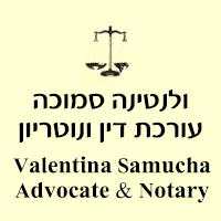 """עו""""ד ונוטריון ולנטינה סמוכה - תמונת לוגו"""