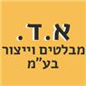 """א. ד. מבלטים וייצור בע""""מ - תמונת לוגו"""