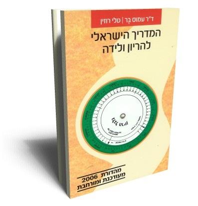 מחבר רב המכר - המדריך הישראלי להריון ולידה