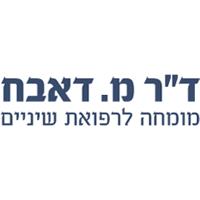 """ד""""ר דבאח מוחמד - תמונת לוגו"""