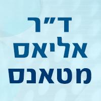 """ד""""ר מטאנס אליאס בחיפה"""