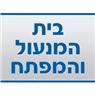 בית המנעול והמפתח בתל אביב