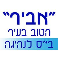 """בי""""ס """"אביר"""" - יהודה סלהוב"""