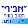 """בי""""ס """"אביר"""" - יהודה סלהוב - תמונת לוגו"""