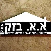 """א.א. בזק לבניין בע""""מ בירושלים"""