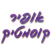 אופיר קוסמטיקה פרא רפואית חווה זינגבויים - תמונת לוגו