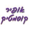 אופיר קוסמטיק אילנה - פסגת זאב - תמונת לוגו