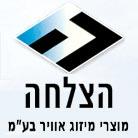 """""""הצלחה"""" מוצרי מיזוג אויר בע""""מ בתל אביב"""