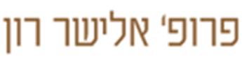 פרופ' אלישר רון בירושלים