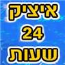 איציק 24 שעות בתל אביב