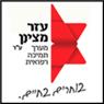 עזר מציון - תמונת לוגו