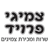 צמיגי פרויד בחיפה
