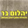 יהלום בר חסון ראובן - תמונת לוגו
