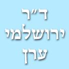 """ד""""ר ירושלמי ערן"""
