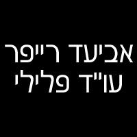 """עו""""ד אביעד רייפר (פלילי)"""