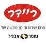 """""""ריידר"""" בתל אביב"""