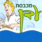 מכבסת עדן בנהריה