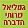 גמליאל שרותי הדברה בנצרת עילית (נוף הגליל)