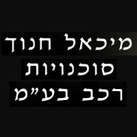 """מיכאל חנוך סוכניות רכב בע""""מ"""