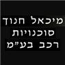 """מיכאל חנוך סוכניות רכב בע""""מ בתל אביב"""