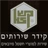 קידר שרותים בתל אביב