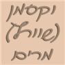 וקסמן (שוורץ) מרים - תמונת לוגו