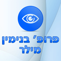 פרופ' בנימין מילר - תמונת לוגו