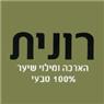 רונית- עיצוב שיער לנשים בגבעת שמואל