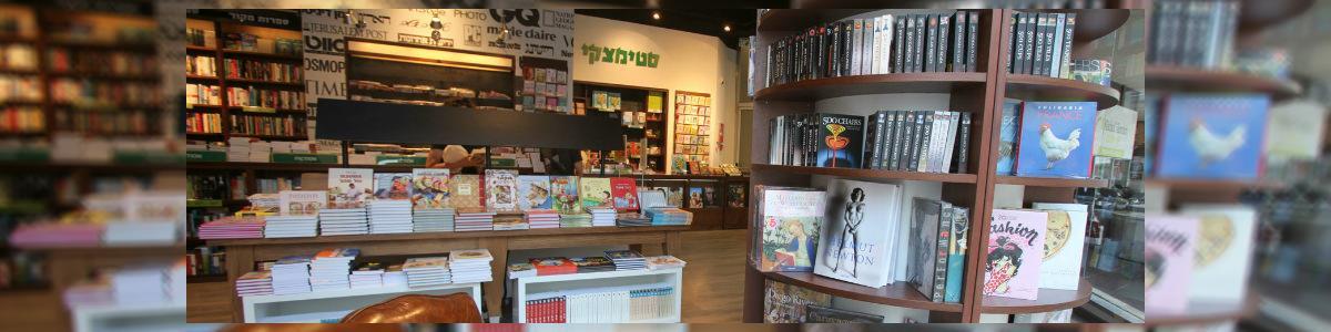 כולם חדשים סטימצקי, חנויות ספרים, פנחס רוזן 72, בתל אביב - דפי זהב IY-26