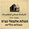 """הובלות אלנבאלי בע""""מ - תמונת לוגו"""