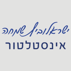 ישראלוביץ שמחה בירושלים